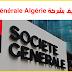 اعلان توظيف بشركة Société Générale Algérie