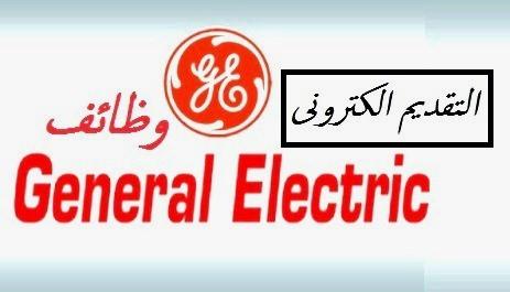"""تعلن """" جنرال اليكتريك مصر """" عن وظائف بجميع اقسام الشركة والتقديم على الانترنت"""