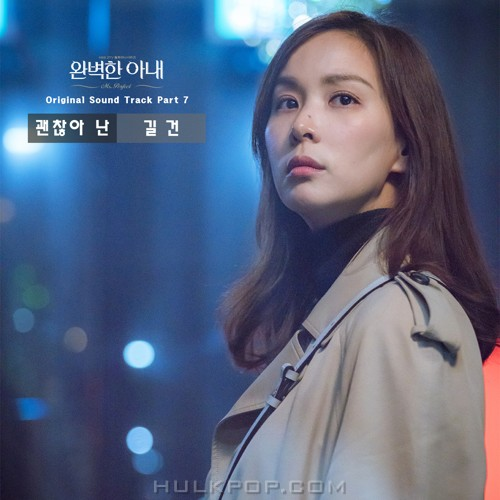 GIL GUN – Ms. Perfect OST Part.7