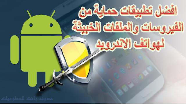 افضل تطبيقات حماية من الفيروسات والملفات الخبيثة لهواتف الاندرويد