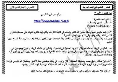 اجابات نماذج بوكلت اللغة العربية الاربعة للصف الثالث الثانوى