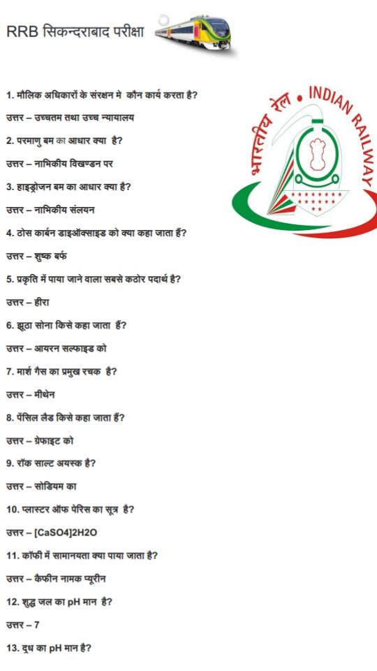 railway exam gk pdf downloadgolkesgolkes