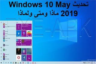 تحديث Windows 10 May 2019 ماذا ومتى ولماذا