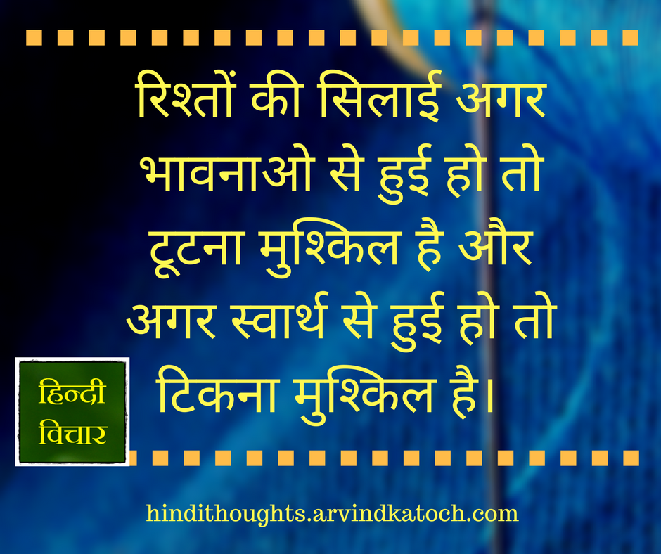 relationship status meaning in hindi
