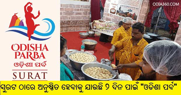 Odisha Parba in Surat from today, Two-day Celebration