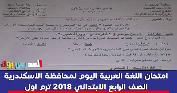 امتحان لغة عربية الصف الرابع الابتدائي ترم أول 2018