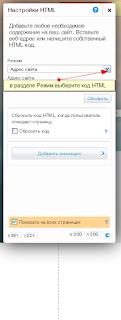 Режим выберите код HTML