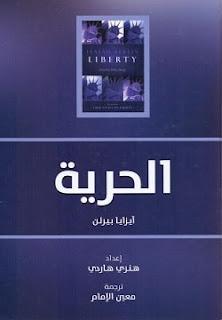 تحميل كتاب الحرية pdf - آيزايا بيرلن