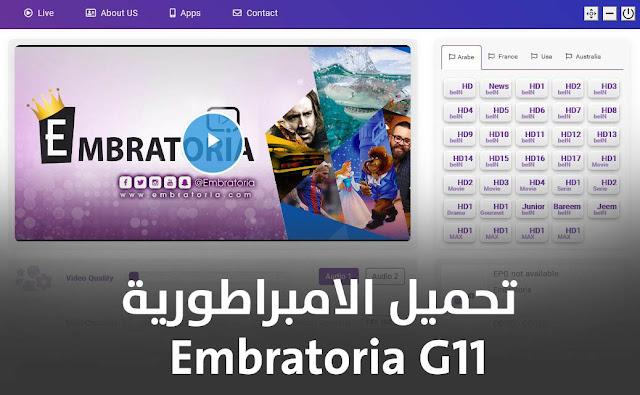 تحميل الامبراطورية Embratoria G11 اخر إصدار للكمبيوتر