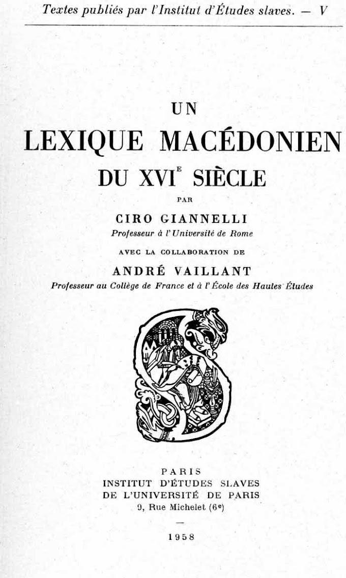 Französischer Lexikon der Makedonischen Sprache aus dem 16. Jahrhundert