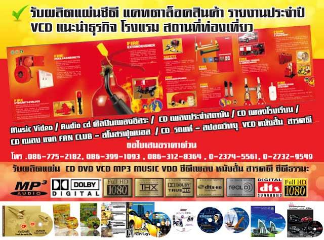 ร้าน จำหน่าย ซีดี,ราย ชื่อ ผู้ ผลิต ซีดี,บริษัท จำหน่าย ซีดี,โรงงาน ผลิต แผ่น ซีดี,ผลิต cd,ไรท์ cd,ร้านสกรีนแผ่นซีดี ฟอร์จูน,รับสกรีนแผ่นซีดี ลาดพร้าว,โรงงาน ผลิต แผ่น dvd,บริษัทผลิตแผ่นซีดี,สกรีน แผ่น ซีดี,ปั๊มแผ่น dvd,สกรีนแผ่น dvd ลาดพร้าว,โรงงานผลิตซีดี,ไรท์ cd,สกรีนแผ่นซีดี สยาม,ทำแผ่นซีดี