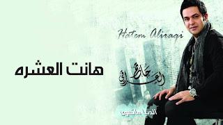 ﺍﻏﻨﻴﺔ ﻫﺎﻧﺖ ﺍﻟﻌﺸﺮﻩ ﺣﺎﺗﻢ ﺍﻟﻌﺮﺍﻗﻲ - Hatim Al Iraqi - Hant Eleshra