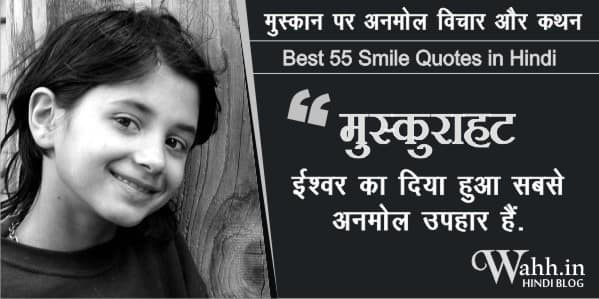 Best-55-Smile-Quotes-in-Hindi