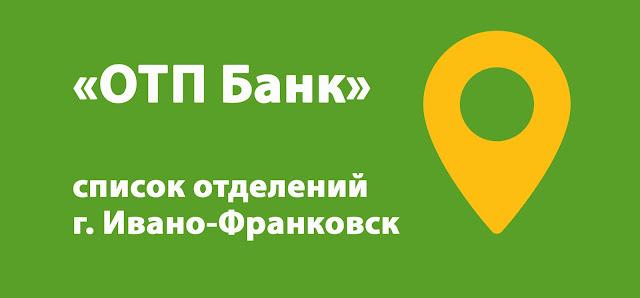 ОТП Банк список отделений г. Ивано-Франковск, Украина