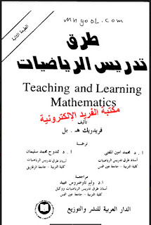 كتاب أصول الرياضيات pdf تألیف فریدریك ھـ . بل