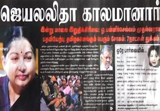 News paper in Sri Lanka : 06-12-2016