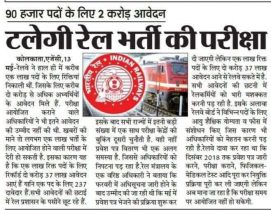 Railway Group D Exam date Postponed – Newspaper Clipping