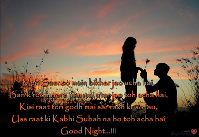 Good Night Shayari, Meri Saanso Mein Bikhar