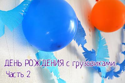 день рождение мальчика идеи, день рождение мальчика дома
