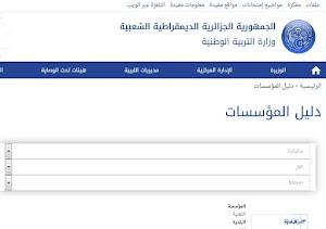 موقع وزارة التربية الوطنية الجزائرية www.education.gov.dz