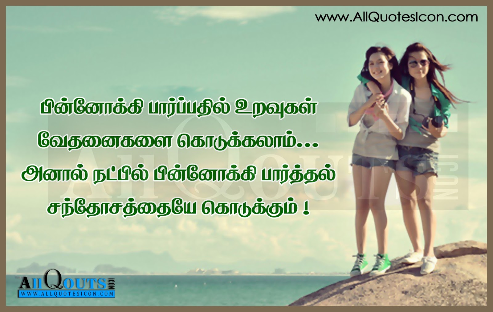 Best Friendship Quotes In Tamil
