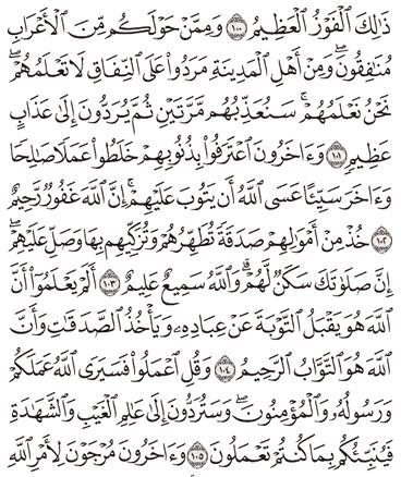 Tafsir Surat At-Taubah Ayat 101, 102, 103,104, 105