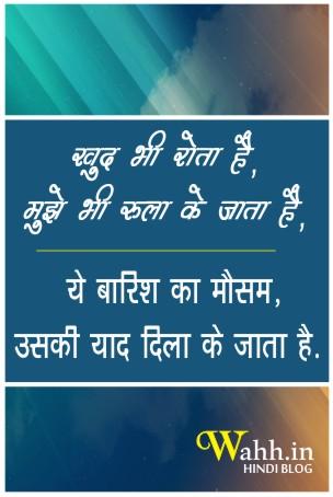 Ye-Barish-Ka-Mausam-sad-status