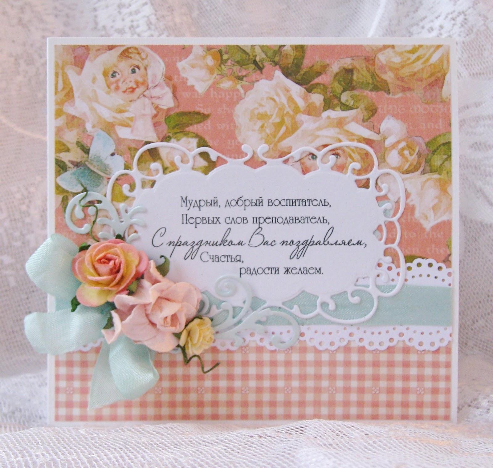 Скрапбукинг открытка с днем воспитателя от ребенка