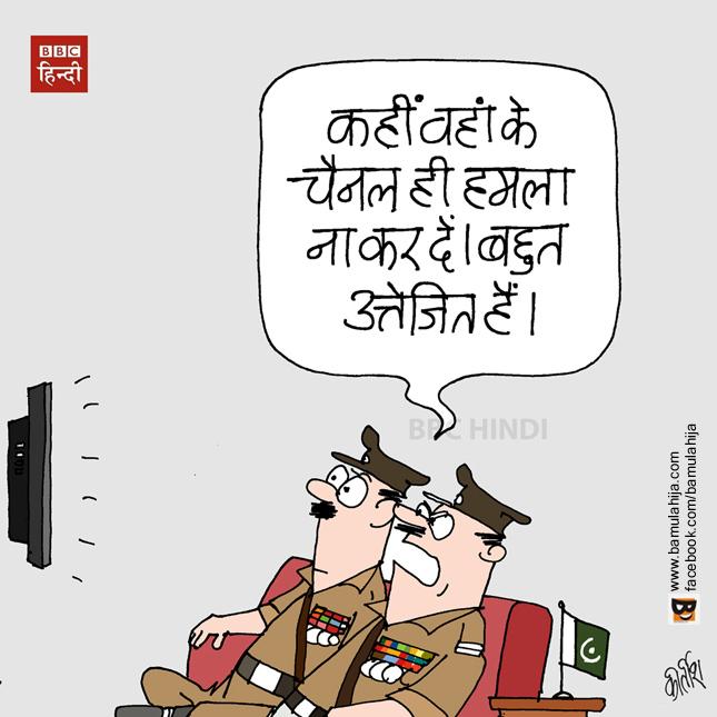 india pakistan cartoon, indian army, indian political cartoon, cartoons on politics, bbc cartoon, hindi cartoon, daily Humor