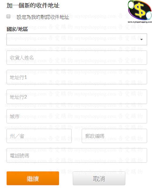 iHerb填寫地址及設定收件人