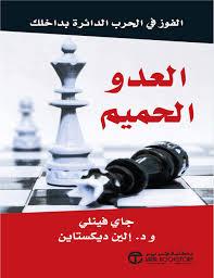 كتاب عادة الفوز pdf