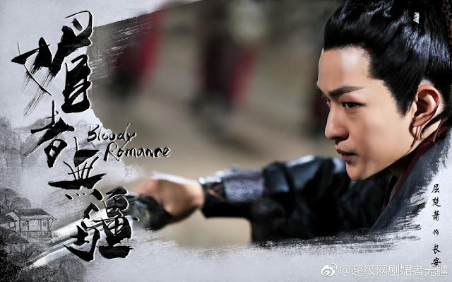 character stills Qu Chu Xiao Bloody Romance