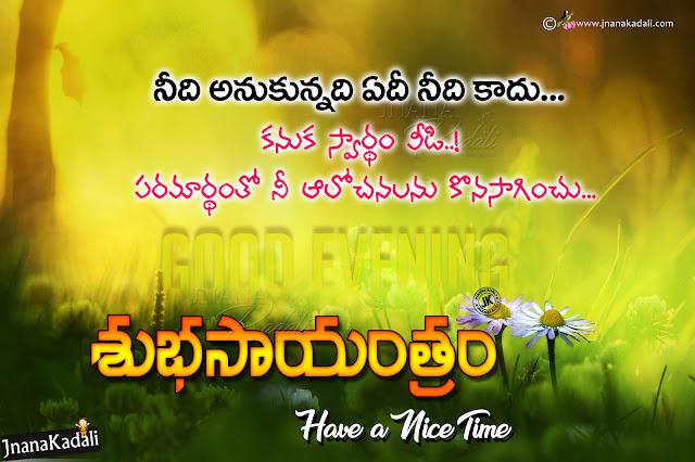 telugu quotes, self motivational quotes, best telugu success quotes, telugu motivational qutoes