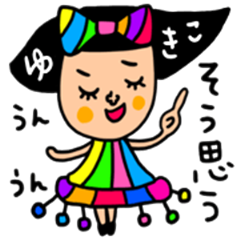 Many set yukiko