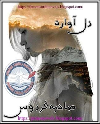 Free download Dil e awara novel by Sahiba Firdos Episode 3 & 4 pdf