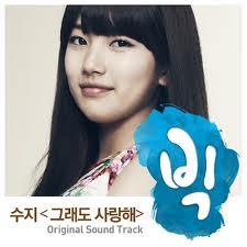 Download MP3, Lirik Suzy (Miss A) I still Love You OST.BIG [Hangeul] [Rom]  [Terjemahan]