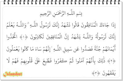sebagaimana terdapat pada ayat pertama surah ini Surah Al-Munaafiquun dan Artinya