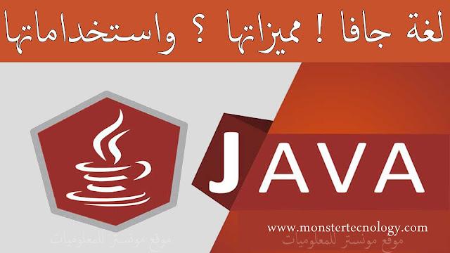 ما هي لغة جافا java و ما هي مجالات استخدامات لغة جافا و ما هي مميزات لغة جافا