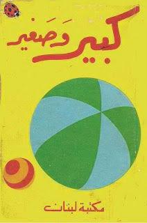1 - كتاب موازي رائع : صغير كبير لاطفال التحضيري و الاولى و الثانية pdf