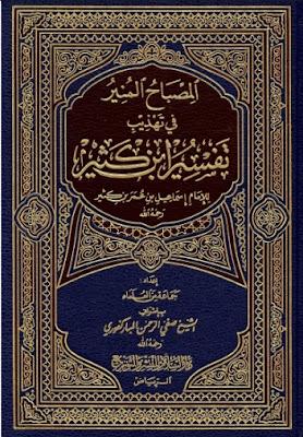 كتاب المصباح المنير في تهذيب تفسير ابن كثيرpdf