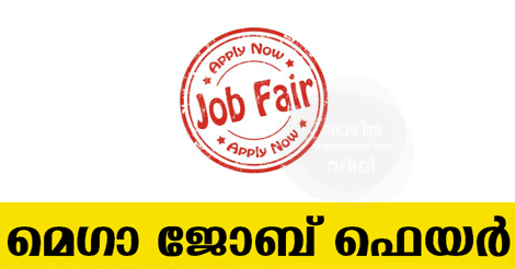 Employability Centre Mega Job Fair at Alappuzha | Kerala job fair at College of Engineering and Management, Punnapra on November 25 Saturday: Alleppey district employment exchange and employability centre will conduct a mega job fair in the city on November 25 Saturday at College of Engineering and Management, Punnapra will start by 8:30 am. Interested people can pre-register themselves to participate the job fair.  According to the organizers, more than 40 multinational companies will participate in the job fair which can be attended who have the qualification of above +2. The companies have so far registered over 3000 job opportunities in different filed.The Job seekers have to bring the details of the certificate to prove age, education qualification and experience for registration.   You should aware of all the process of Employability Centre Mega Job Fair 2017 Details, like interview date, venue, timing, how to apply Selection process, age limit, Application process, etc which are given below,