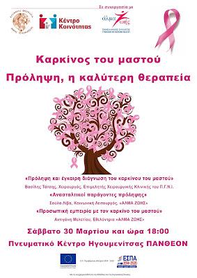 ΗΓΟΥΜΕΝΙΤΣΑ: Εκδήλωση για την Πρόληψη του Καρκίνου του Μαστού