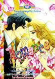 ขายการ์ตูนออนไลน์ Romance เล่ม 307