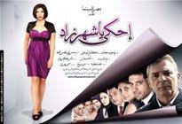 film i7ki ya chahrazad