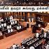 சாதாரண தரம்கூட சித்தியடையாத 96 பேர்  பாராளுமன்ற உறுப்பினர்கள்.