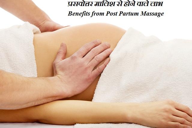 प्रसवोत्तर मालिश से होने वाले लाभ क्या हैं-What are the benefits of Postpartum Massage