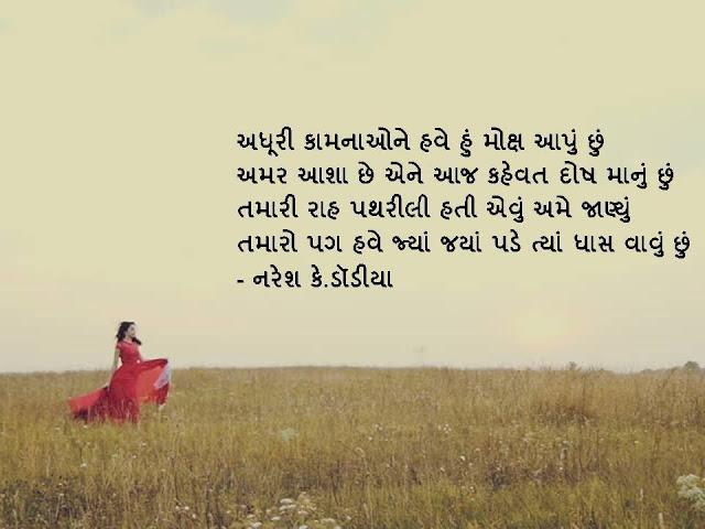 अधूरी कामनाओने हवे हुं मोक्ष आपुं छुं Gujarati Muktak By Naresh K. Dodia
