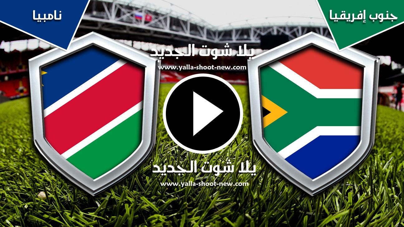 مباراة جنوب إفريقيا وناميبيا