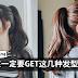 女孩一定要GET这几种发型绑法!发型不再一成不变!