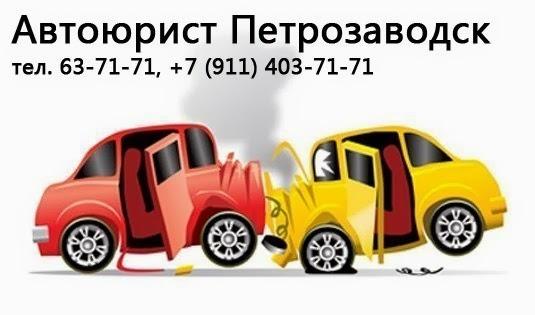 Автоюрист-Петрозаводска, страховые споры.